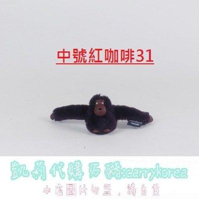 凱莉代購  Kipling 2017 最新款毛絨猴子猩猩掛飾包吊飾鑰匙圈