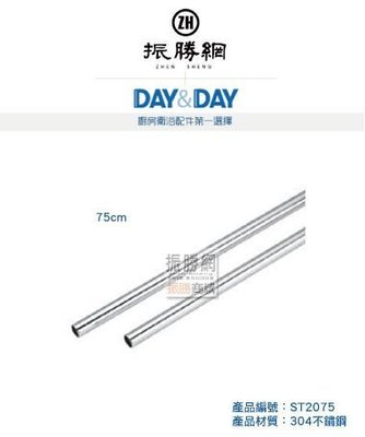 《振勝網》高評價 安心購! DAY&DAY ST2075 亮麗不鏽鋼管 75CM 日日不鏽鋼衛浴配件 新北市