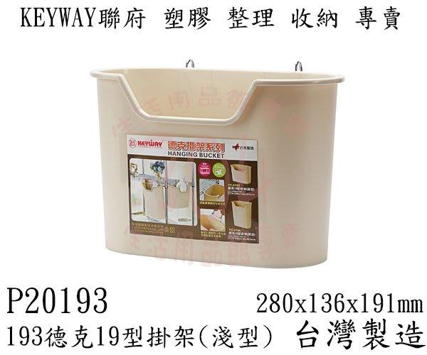 【304】(滿額享免運/不含偏遠地區&山區) P20193德克19型掛架(淺型) 玩具箱 收納籃 收納箱
