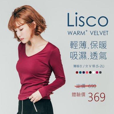 Lisco薄暖衣 女V領保暖衣 彈性內搭 吸濕排汗 內刷毛抗寒 衛生衣睡衣 發熱衣可參考【FuLee Shop服利社】