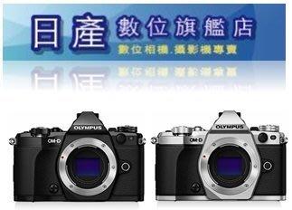 【日產旗艦】OLYMPUS EM5 II E-M5 + 14-150mm II KIT 黑/銀色 平輸繁中