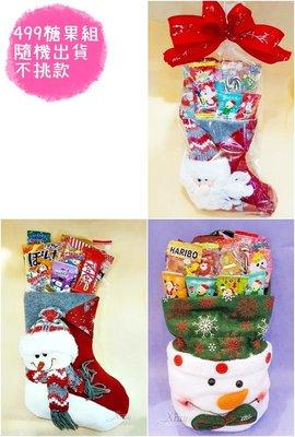 X射線【X020046】499聖誕糖果組,糖果組合套裝/交換禮物/聖誕糖果組合包/萬聖糖果組/禮盒/綜合糖果組合