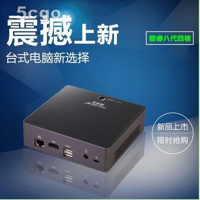 5Cgo【權宇】INTEL I5 DIY組裝電腦MINI微型 可配合I3 I7 8G 120GSSD或500G 無線含稅