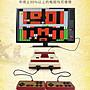 (現貨)任天堂紅白機 經典遊戲 魂斗羅  禮物 童年回味 主機內建121遊戲再加送500合一遊戲卡