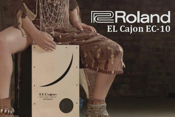 造韻樂器音響- JU-MUSIC - 全新 ROLAND Cajon EC-10 木箱鼓 電子木箱鼓 電子鼓