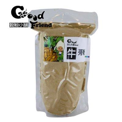 【穀粉小舖 Good Friend Shop】新鮮自製天然健康 牛蒡粉 600g (全素)