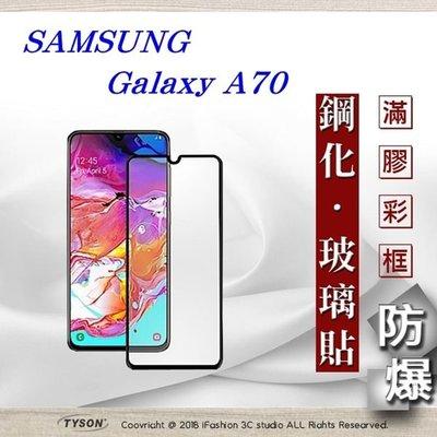 【現貨】三星 Samsung Galaxy A70 2.5D滿版滿膠 彩框鋼化玻璃保護貼 9H 螢幕保護貼