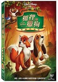 合友唱片 面交 自取 迪士尼 狐狸與獵狗 典藏特別版 DVD Fox and Hound