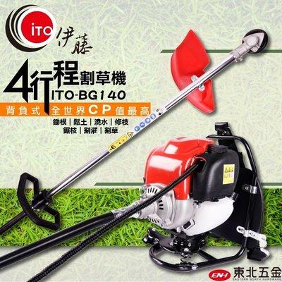 .(來電4999~含稅日本伊藤 四行程引擎背負式軟管割草機 除草機 ITO-BG140 58CC 扭力大 (可申請補助)