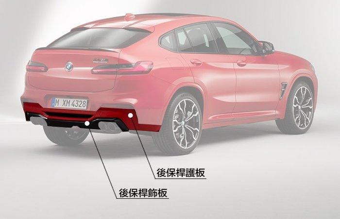 【樂駒】BMW X4M F98 Competition 原廠 後下巴套件 空力 外觀 四出配置
