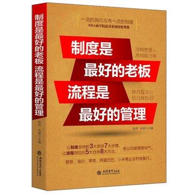 正版制度是最好的老闆企管類著作,經理人的選擇流程是最好的管理企業規範化管理圖書,助企業基業長青,助管理事半功倍多看書/多學習