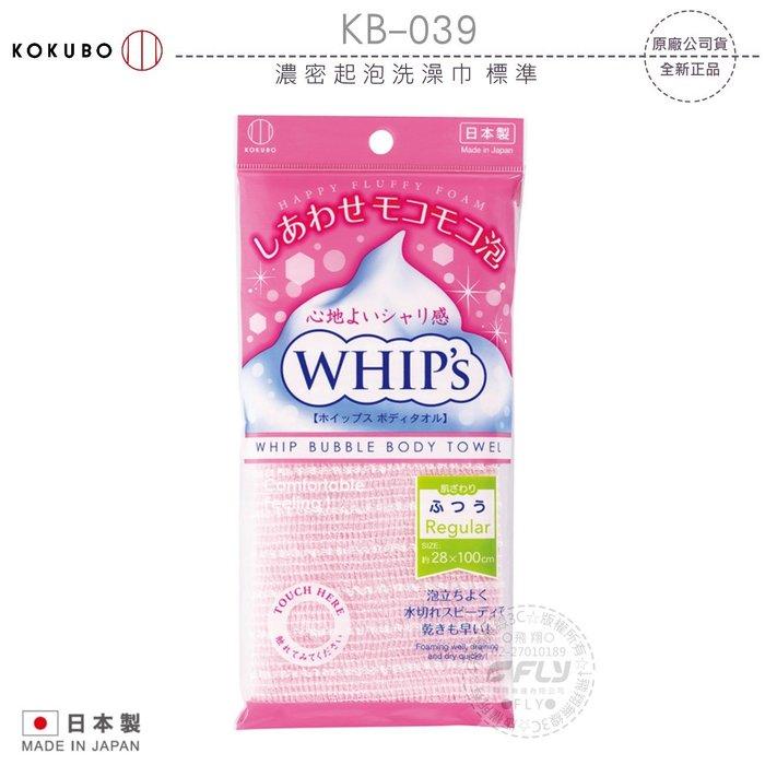 《飛翔無線3C》KOKUBO 小久保 KB-039 濃密起泡洗澡巾 標準│公司貨│沐浴巾 洗澡巾
