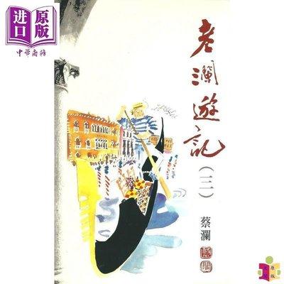 [文閲原版]老瀾游記 (三) 港版原版 蔡瀾 天地圖書