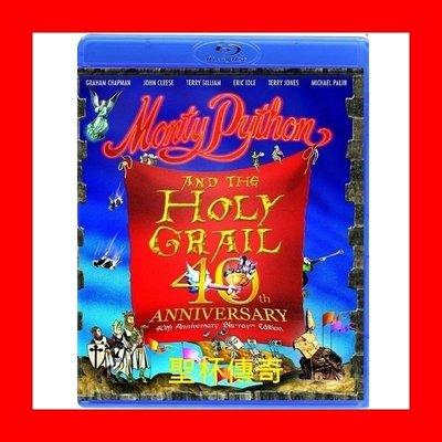 【BD藍光】聖杯傳奇 40周年紀念版Monty Python and the Holy Grail