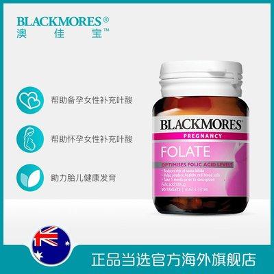 【歐美代購APS】BLACKMORES澳佳寶孕婦活性葉酸片90片備孕婦孕期營養澳洲營養品
