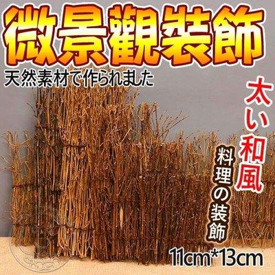 【🐱🐶培菓寵物48H出貨🐰🐹】手工竹絲日韓料理擺件 盆景微景觀裝飾11*13 特價39元