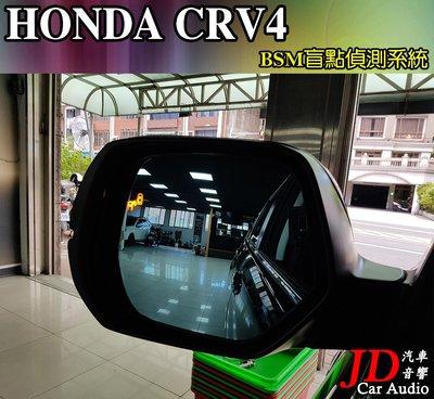 【JD汽車音響】實裝車 HONDA CRV4 BSM盲點偵測系統 盲區偵測系統 車側警示 NCC國家認證 免鑽洞 本田。