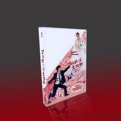 【樂視】 日劇 求婚大作戰 TV+2SP+特典+OST 山下智久/長澤雅美 10DVD 精美盒裝