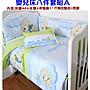 寶媽咪~ 嬰兒床純棉床圍八件套A/ 嬰兒床套寢具...