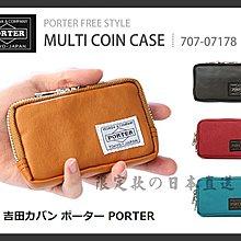 日本吉田 PORTER 多功能包 手拿包 收納包 零錢包 腰包 手拿包 鑰匙卡包 防水材質 手機袋