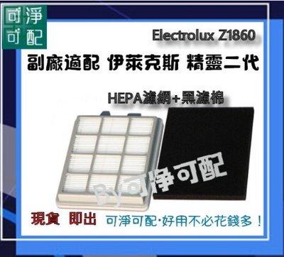 副廠 HEPA濾網+水洗黑濾棉 適配 伊萊克斯 精靈二代用 Electrolux Z1860 Z-1860 吸塵器