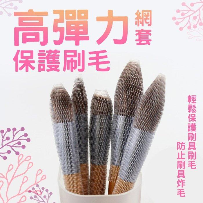 ⭐星星小舖⭐台灣出貨 化妝刷具保護網套 刷具保護套 刷具收納套 收納網套 化妝刷具收納