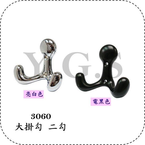 Y.G.S~衣櫃配件五金~3060大掛勾 二勾 章魚勾 (含稅)