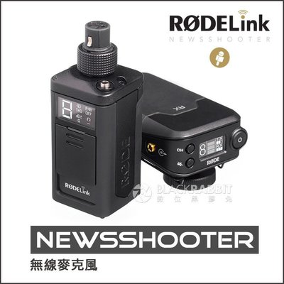 黑膠兔 ~ RODE Newsshooter Kit 無線 麥克風 ~ News shooter XLR 手雷 相機