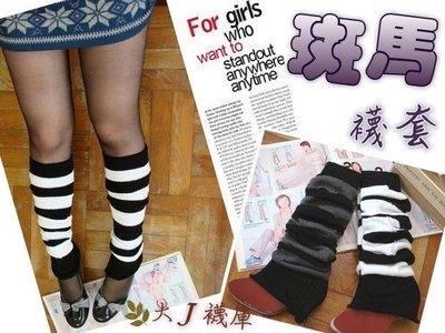F-36斑馬波浪針織襪套【大J襪庫】1雙160元-保暖加厚粗針織-日本襪套長襪套-黑白班馬橫條雪花長毛襪-搭馬靴女生雜誌
