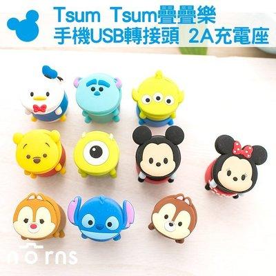 Norns 【Tsum Tsum疊疊樂 2A充電座手機USB轉接頭】大電流 插頭 插座 迪士尼 米奇 米妮 奇奇 蒂蒂