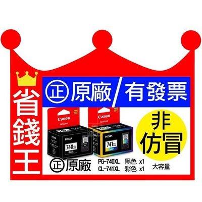 【PG 740 XL黑+CL 741 XL彩色】CANON原廠墨水匣mx377 mx397 mx457 mx477