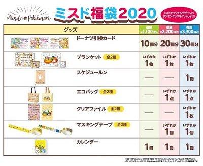 日本2020年新春Mister Donut  寶可夢聯名福袋