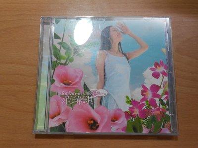 幸福2-1號倉庫】*CD**  范瑋琪 最初的夢想 *共1片 編號A5