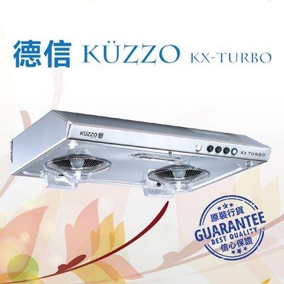 【德信牌 KÜZZO KX-TURBO】時尚易潔 渦輪增速式 TURBO 抽油煙機