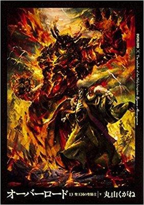 8月預購 角川 輕小說85折 OVERLORD (13) 聖王國的聖騎士下 中文版 送書套 (預計8/17上市)