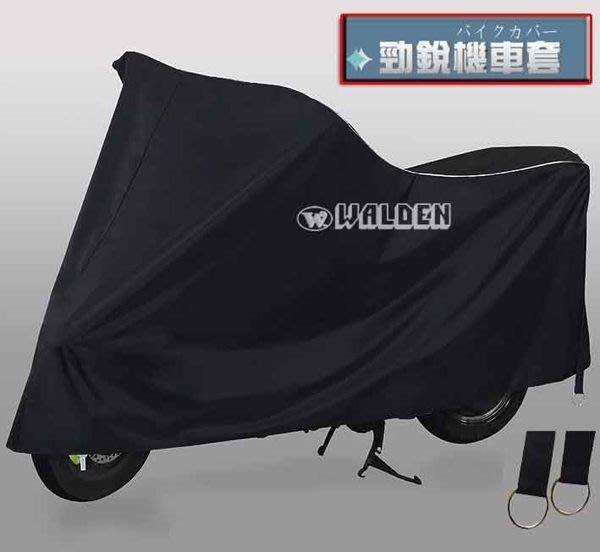 《葳爾登》抗UV防水機車罩【超級大型】機車套防曬防雨防刮防鏽防塵機車雨罩機車雨套XL