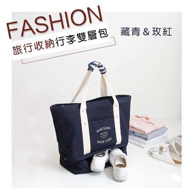 帆布托特包 大容量運動包 鞋包 旅行包 單肩包 外出背袋 旅行袋【YB036】