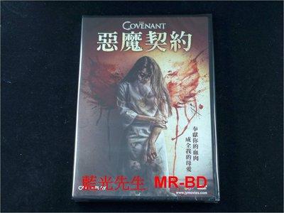 [DVD] - 惡魔契約 The Covenant ( 台灣正版 )