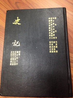 二手書藉-史記精裝一巨冊-民國84年再版史記-宏業書局出版
