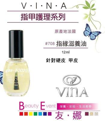 友娜VINA  指緣油  手皮軟化劑 指甲邊緣死皮、硬皮、軟化 12ML
