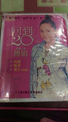 回到20不老公主傅娟