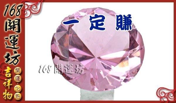 【168開運坊】招財水晶鑽【(切面鑽石水晶)=一錠賺】含座//淨化///週年慶-