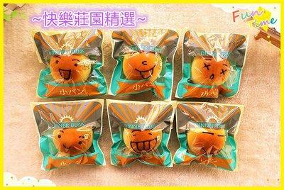 ~快樂莊園精選~日本最新款 表情餐包 Dinner Buns Squishy /軟軟/減壓玩具/軟軟/紓壓(隨機出貨)
