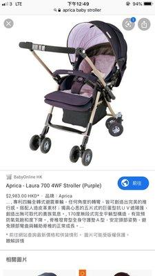 Aprica baby stroller bb 車 嬰兒車