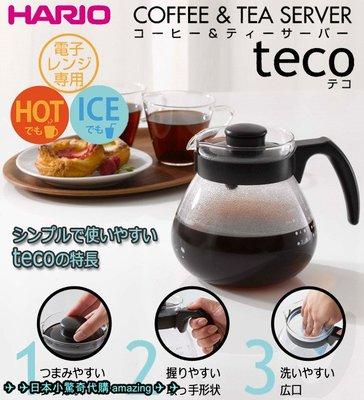 小驚奇代購【現貨】HARIO 日本製  咖啡壺1000ml (TC-100B)~日本直送~✈✈