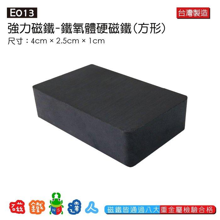 E013 強力磁鐵(黑色方形)