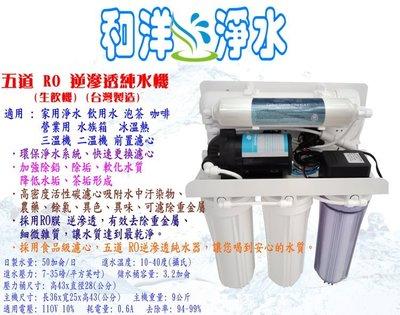 RO逆滲透五道純水機 電磁閥型  限定限量促銷 2388元 要加到府安裝 保固一年 台灣製造 (南