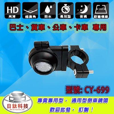 【日鈦科技】12V~24V可用DC線CY-699大車鏡頭/適用巴士公車大車3.5噸汽車貨車拖車/另可升級AHD