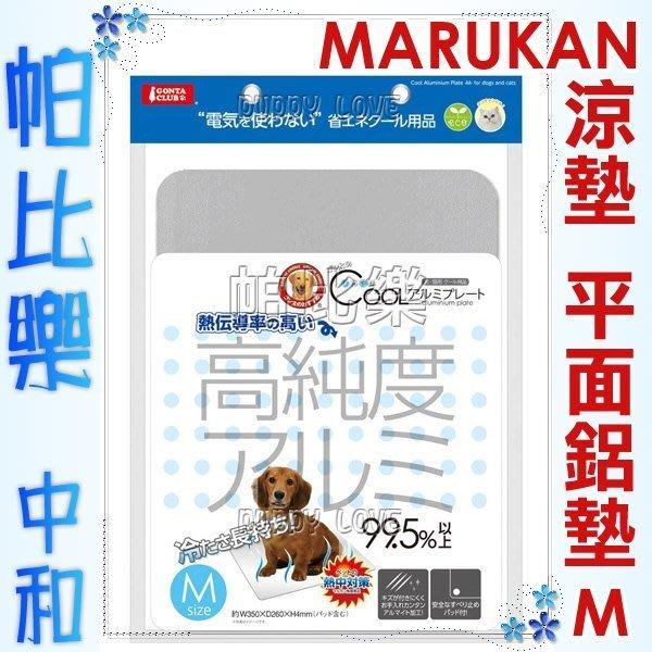 ◇帕比樂◇日本Marukan涼感高純度鋁製涼墊【M號-DP-806】適合6公斤以下寵物,散熱涼墊