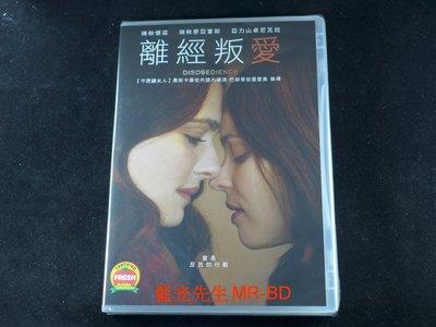[DVD] - 離經叛愛 Disobedience ( 得利公司貨 )